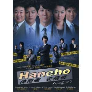 2009 Japanese Drama : Hancho w/ Eng Sub: Nakamura Shunsuke