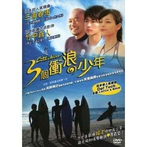with English Sub: Naoto Takenaka, Kato Rosa Haruma Miura: Movies & TV