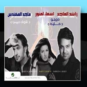 Al Mohandis, Asma Lmnawar & Rashid Al Majeed Various Artists Music