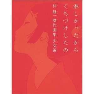 Hayashi: Sabishikatta Kara Kuchizuke Shitano (9784891947057): Books