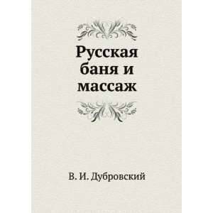 Russkaya banya i massazh (in Russian language): V. I