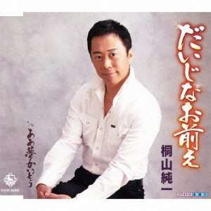 Kaidou / Daiji Na Omae [Japan CD] KICM 30355: Junichi Kiriyama: Music