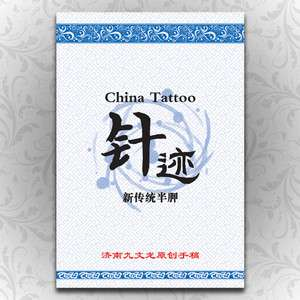 CHINA TATTOO A3 Sheet Sketch Tattoo Flash Magazine Art Book NEEDLES