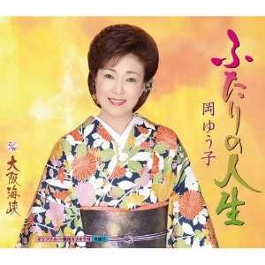 FUTARI NO JINSEI / OSAKA KAIKYO YUKO OKA Music