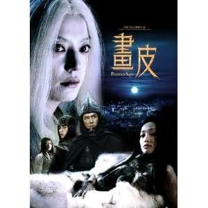 Painted Skin Poster Hong Kong 27x40 Donnie Yen Wei Zhao