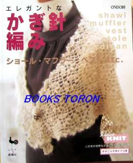 Elegant Crochet   Shawl, Stoleetc./Japanese Knitting Pattern Book