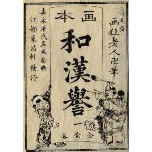 Fridge Magnets Japanese Art Katsushika Hokusai Pack 31