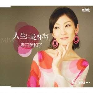 JINSEI NI KANPAI WO/FOR YOU MIWAKO OKUDA Music
