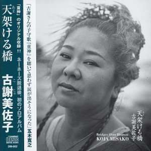 Bridges Over Heaven Koja Misako Music