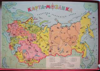 USSR. Childs play. Puzzle. 1950. Map   mosaic