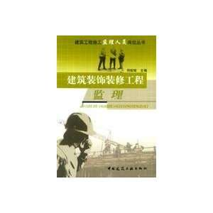 engineering supervision (9787112057115) HE JIAO JIAO Books