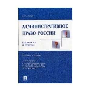 Uchebnoe posobie dlya VUZov(izd 2) (9785482006887) Konin N.M. Books