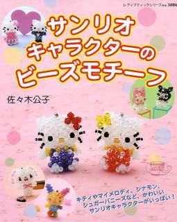 SANRIO CHARACTERS BEAD MOTIFS   Japanese Bead Book