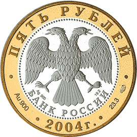 RUSSIA UGLICH Proof Gold/Silver 2004 5 rubles