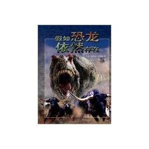 If dinosaurs still exist (9787110067871) DAO GE ER. DI KE XUN Books