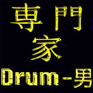 Drum Man T shirt/Sonor/Sticks/Ludwig/Snare/Tom/kick