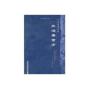 external treatment Shou Shi Fang: ZOU CUN GAN BIAN ZHU: 9787800890307
