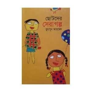 Chotoder Shera Golpo (HA) (9789844100510): Humayun Ahmed