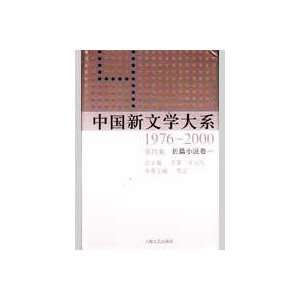 CHINA NORMAL UNIVERSITY (1976 2000 Novel Volume 4. Book 1