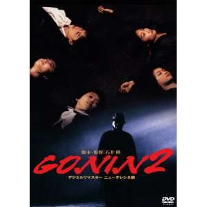 Japanese Movie   Gonin2 [Japan DVD] DB 5046 Movies & TV