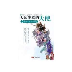 Children s Literature Works, Lu Xun, Ba Jin volume (9787537180481) BA