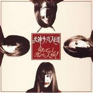 INOCHI MIJIKASHI KOISEYO JINRUI(regular edition) Music